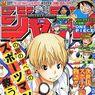 2014年9月22日発売、週刊少年ジャンプ43号作家巻末コメントまとめ