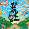 【ARABAKI】2015☆アラバキロックフェス【荒吐】