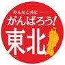 東日本大震災から4年。3.11に全国各地で開催される復興支援イベントまとめ