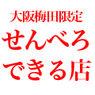 大阪梅田、ウメシバで【せんべろ】できる店