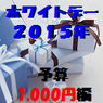 【2015年最新】1000円で女性に喜ばれるホワイトデーのお返し特集♥※随時更新中