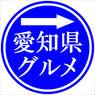 愛知県の郷土料理、B級グルメ、食べ物、名物