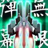Danmaku Unlimited 2 攻略・Wiki・レビューまとめ【アプリ】