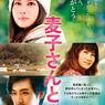 【映画】麦子さんと DVDラベルまとめ【堀北真希】
