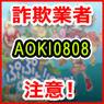 《詐欺業者》AOKI0808《注意!》