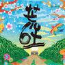 ARABAKI ROCK FEST.13 直前!PVで予習しよう!【全出演アーティスト】