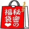 【2014年 福袋】買ってみたら意外と面白かった福袋まとめ♡