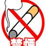 禁煙条例 2020年に開催される東京オリンピックに向けて