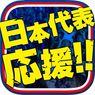ワールドカップを楽しむ!サッカー日本代表応援アプリ「サカすき」