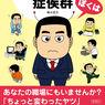 【モーニングバード】長崎女子生徒殺害事件でアスペルガー障害について発言→「誤解を与える」として謝罪