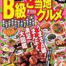 【東京でご当地B級グルメ】B-1グランプリで受賞した料理を食べれるお店