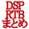 スマートフォン対応DSP・RTB一覧 【アプリ マネタイズ】