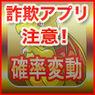 《詐欺アプリ》パズドラレアガチャ確率変動【ぱずどら】《注意!》