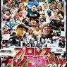 【劇場版プロレスキャノンボール2014】公開が待ち遠しい!