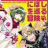 A3!夏組イベントストーリーネタバレ★『にぼしを巡る冒険』