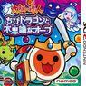 太鼓の達人 ちびドラゴンと不思議なオーブ 攻略・Wikiまとめ【3DS】