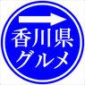香川県の郷土料理、B級グルメ、食べ物、名物