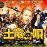 【映画】土竜の唄 潜入捜査官REIJI DVDラベルまとめ