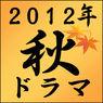 【2012年10月】秋の新ドラマ情報まとめ(9/21暫定版)