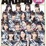 今年も荻野由佳が暫定1位!「AKB48総選挙」速報発表に様々な声