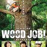 WOOD JOB!(ウッジョブ)~神去なあなあ日常~ DVDラベルまとめ