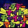 AKB48TeamB「サタデーナイトチャイルドマシーン」人気コント・キャラランキング