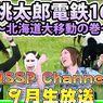 【北海道民】MSSPの北海道ネタ集!【道産子ホイホイ】