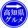高知県の郷土料理、B級グルメ、食べ物、名物