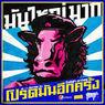 タイのフジロック「Big Mountain Music Festival」