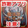 《詐欺アプリ》【パズドラ】魔法石プレゼント【記念】《注意!》