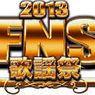 2013 FNS歌謡祭出演アーティスト まとめ!