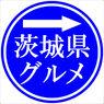 茨城県の郷土料理、B級グルメ、食べ物、名物