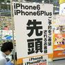 iPhone6予約開始!携帯3社、実質0円で横並びも通信環境で大きな差